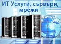 ИТ услуги, компютърни мрежи, сървъри